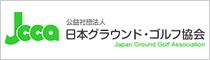日本グラウンド・ゴルフ協会
