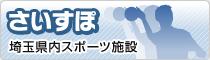 さいすぽ 埼玉県内スポーツ施設