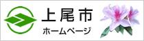 上尾市ホームページ