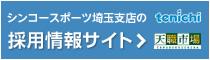 シンコースポーツ埼玉支店の採用情報サイト