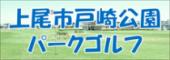 上尾市戸崎公園パークゴルフ